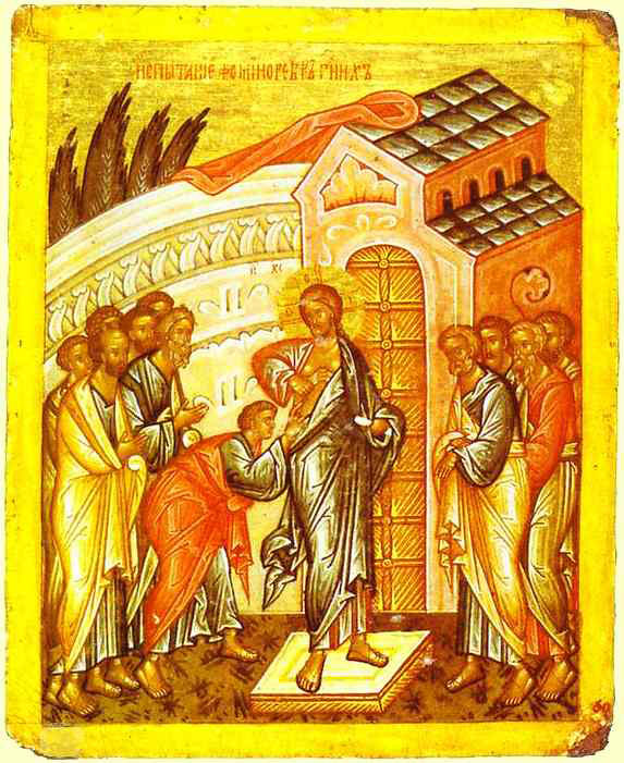 October 6, 2013 </br>20th Sunday after Pentecost, Tone 3; </br>Holy and Glorious Apostle Thomas
