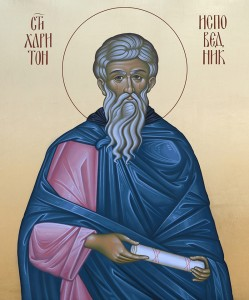 September 28, 2016 </br>Our Venerable Father Chariton the Confessor, Abbot of Palestine (276)